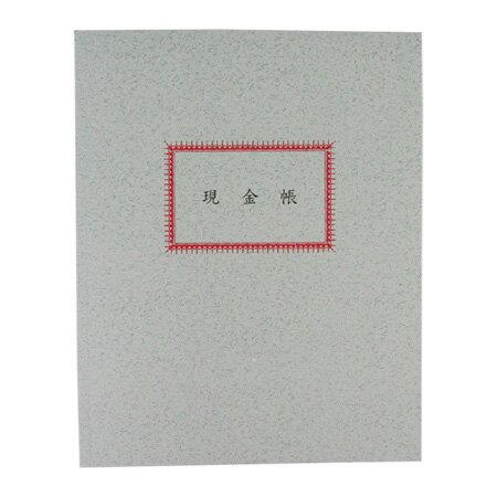 22K灰皮帳簿/現金/ 170×212mm/100頁平裝帳簿
