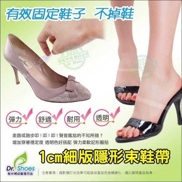 1cm隱形束鞋帶窄版鞋束帶 穩固鞋子防止掉鞋 鞋子太鬆 國標舞鞋穩固 避免高跟鞋鞋鬆叩叩聲 羽嵐服飾