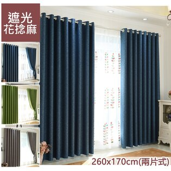 【巴芙洛】亞麻花捻麻打孔式遮光窗簾(兩片式260x170cm)