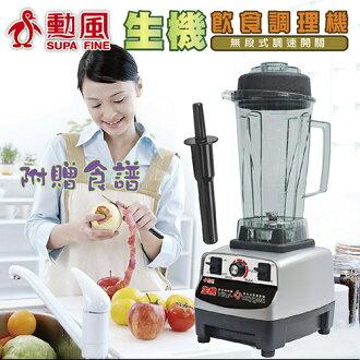 【美致生活館】勳風--生機飲食調理機HF-3675