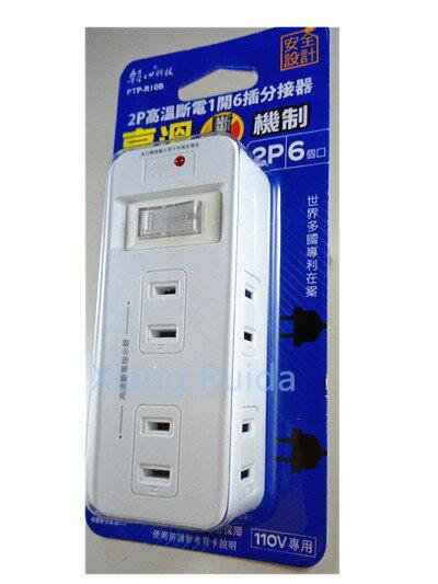 朝日電工  2P高溫斷電1開6插分接器15A 1650W【PTP-R10B】
