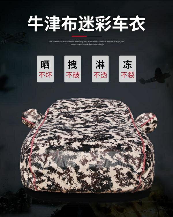 汽車車衣車罩牛津布車套外罩防曬防雨隔熱套子防塵遮陽罩通用四季♠極有家♠
