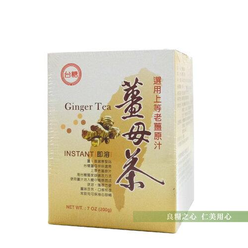 仁美良食:台糖薑母茶(10包盒)