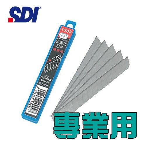 勁媽媽購物(20盒入)手牌 SDI  日本特殊鋼SK2加鉻高硬度美工刀片(小) 1503 (10片/盒) 美工刀