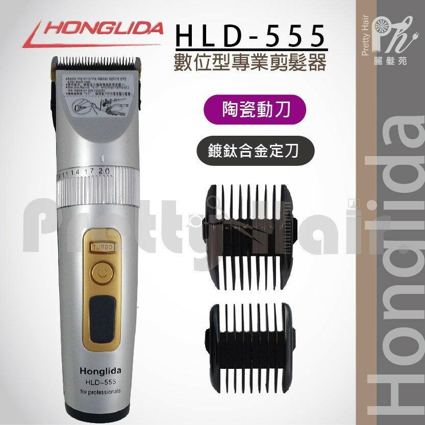 【麗髮苑】二贈品 HLD-555 可調刀頭 旋轉式高速液晶電剪 電推 國際電壓 數位專業理髮器 美髮沙龍專業用