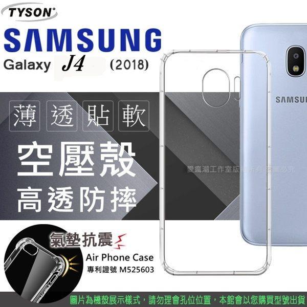 【愛瘋潮】99免運三星SamsungGalaxyJ42018(5.5吋)高透空壓殼防摔殼氣墊殼軟殼手機殼