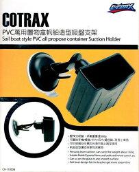 權世界@汽車用品 Cotrax車用PVC萬用置物盒帆船造型吸盤式(5.7公分吸盤) 手機架 車架 支架CX-110536