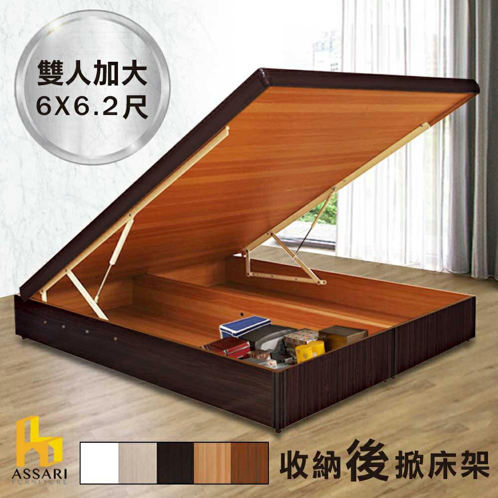 ASSARI時尚家具 收納後掀床架-雙大6尺/ ASSARI