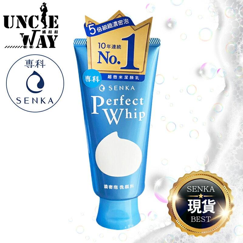 洗顏專科超微米潔顏乳 洗面乳 SENKA 專科 深層潔顏乳 洗顏乳 潔面乳 洗面奶 清潔保養 120g【P1067】 0