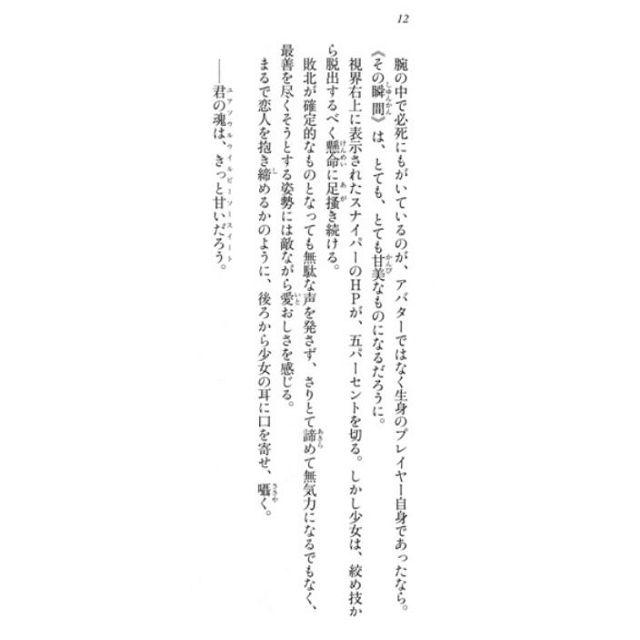 刀劍神域 Vol.15 2