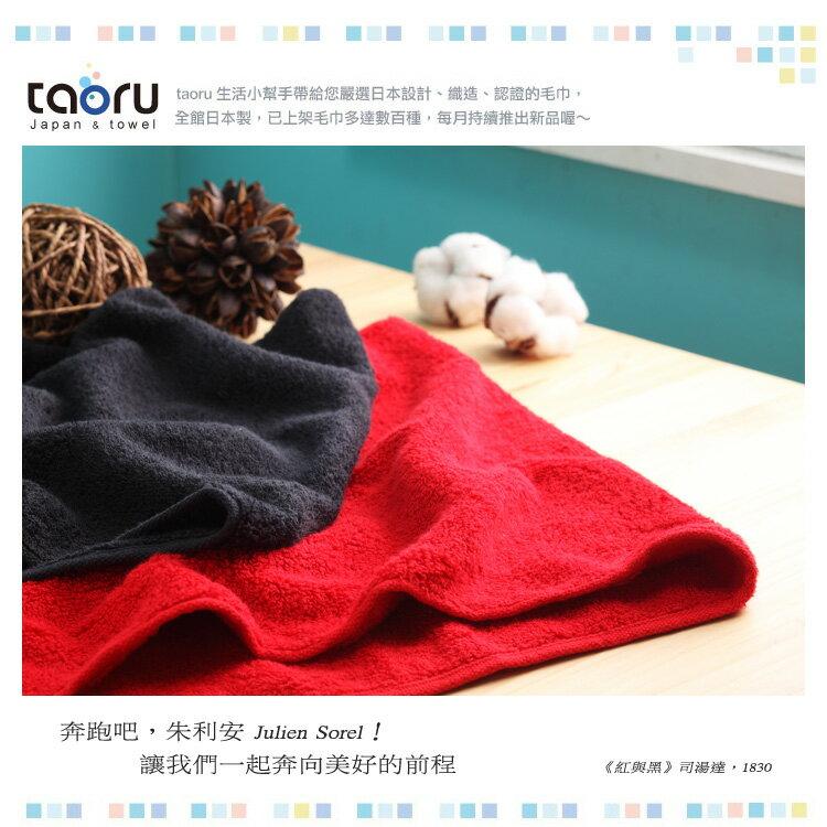taoru【日本一級棒運動毛巾】司湯達的紅與黑_軍官紅