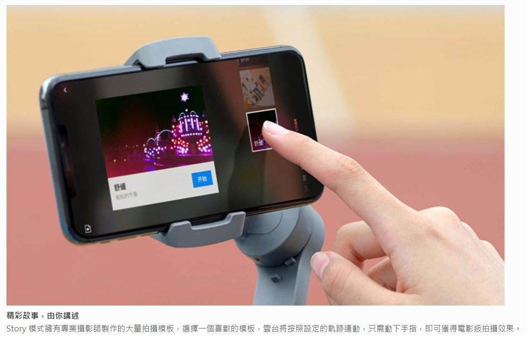 【樂天雙11領卷折再111】大疆 DJI OSMO Mobile 3 折疊式手機雲台 套裝 手持穩定器 便攜可折疊 運動模式 公司貨 7