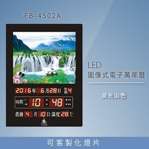 ~品牌嚴選~【鋒寶】FB-4502A湖光山色LED圖像電子萬年曆電子日曆電腦萬年曆電子時鐘電子鐘錶