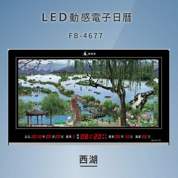 ~品牌嚴選~【鋒寶】FB-4677西湖LED動感電子萬年曆電子日曆電腦萬年曆時鐘電子時鐘電子鐘錶