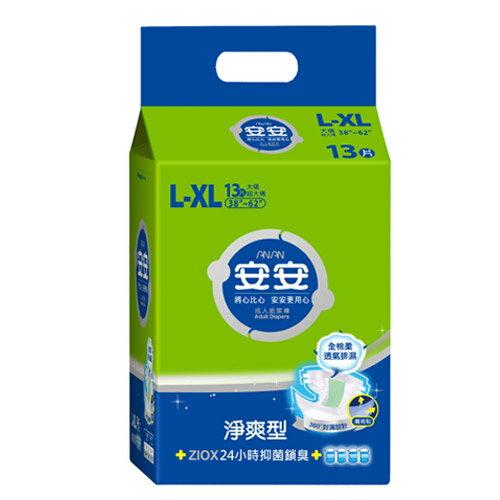 安安成人紙尿褲-淨爽型L-XL號12+1片【愛買】