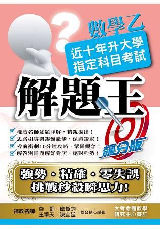 106升大學指定科目考試解題王~數學乙