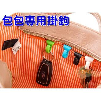 ORG《SD0274》2入 防丟包包內掛鉤 內置鑰匙夾 包包/手提包/後背包/肩背包 收納夾 掛鉤 鑰匙