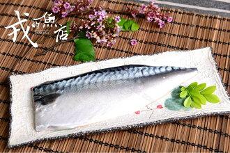 【薄鹽鯖魚片 M-180g±10%/片】*挪威最優品質,團購最愛的薄鹽鯖魚*戎的魚店*