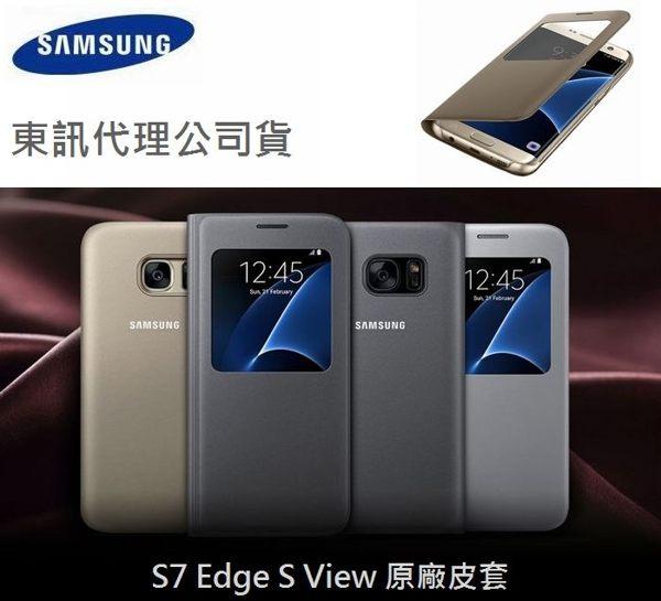 三星 GALAXY S7 Edge~透視感應皮套~ 視窗皮套 S View Cover~東