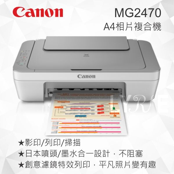 Canon MG2470 彩色多功能相片複合機 噴墨印表機