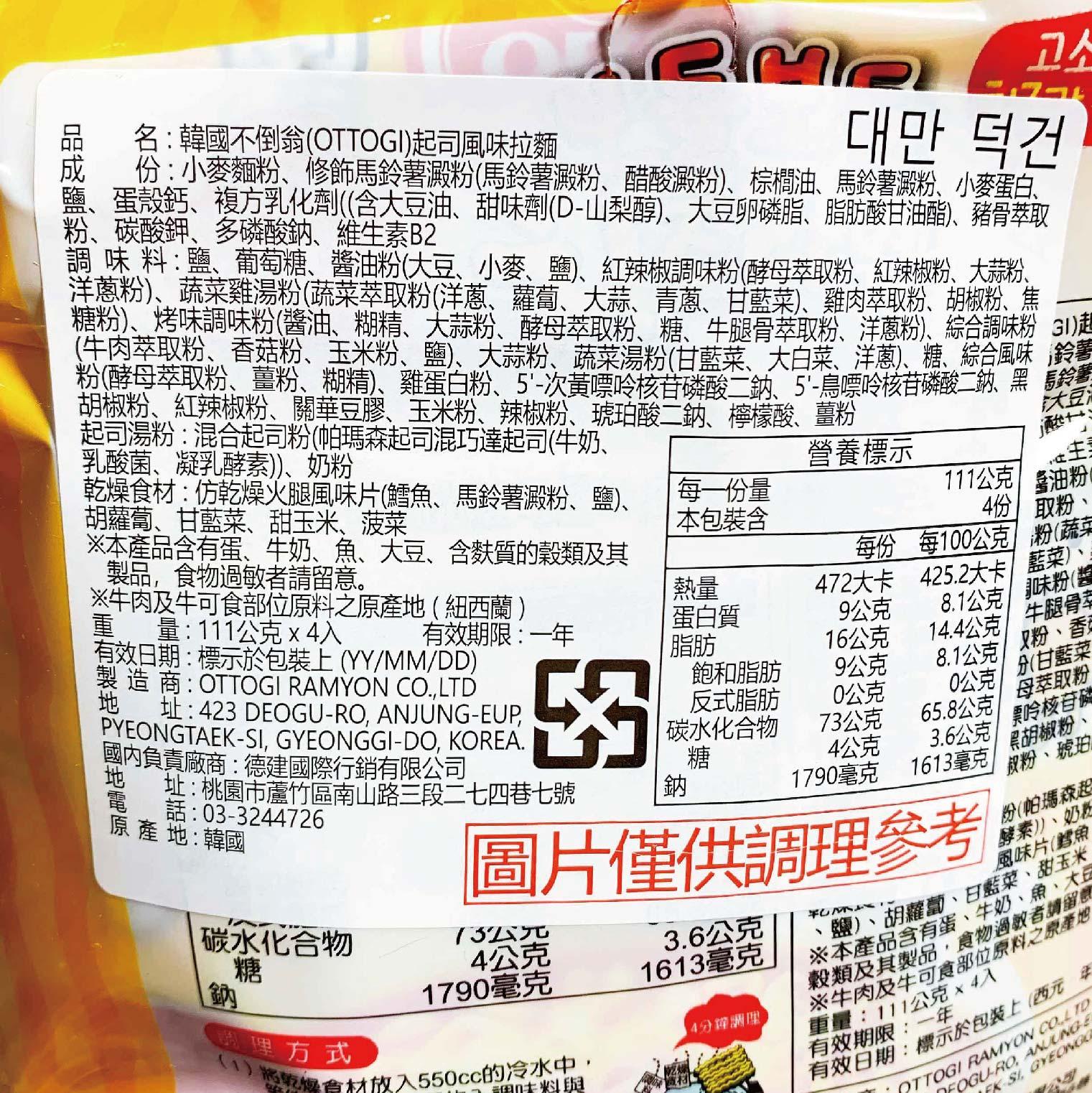 【晉元生鮮美食專賣店】不倒翁起司拉麵【四入】