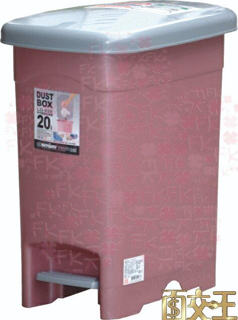 【尋寶趣】清潔垃圾桶系列 年代20L長型垃圾桶 垃圾櫃/腳踏式/搖蓋式/掀蓋式/環保資源分類回收桶/置物桶 LO020