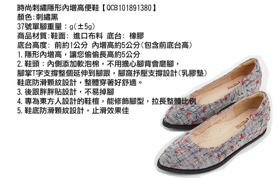 時尚刺繡隱形內增高便鞋【QCB101891380】AppleNana蘋果奈奈 5
