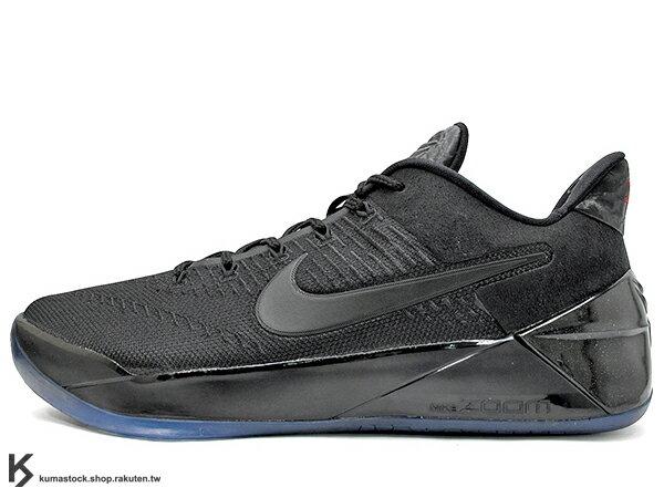 2017 NBA 湖人球星 小飛俠 最新代言鞋款 NIKE KOBE A.D. AD 12 EP 低筒 全黑 Kobe Bryant 籃球鞋 LUNARLON + ZOOM AIR 避震 ENGINE..