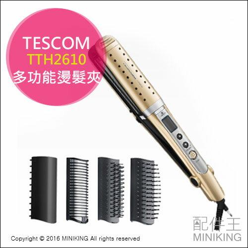 【配件王】日本代購 TESCOM TTH2610 負離子燙髮夾 6WAY 多功能 自動切換電壓