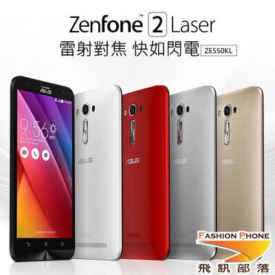 ASUS ZenFone 2 Laser 5.5 吋 HD 八核心 4G LTE 手機 (ZE550KL 2G/32G) 贈保護貼