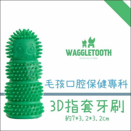 WAGGLETOOTH毛孩口腔保健專科[3D指套牙刷,1入]