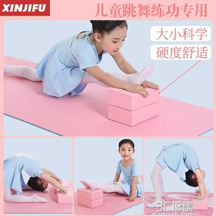 瑜伽磚女高密度兒童跳舞蹈專用練功壓腿磚塊瑜珈輔助工具器材