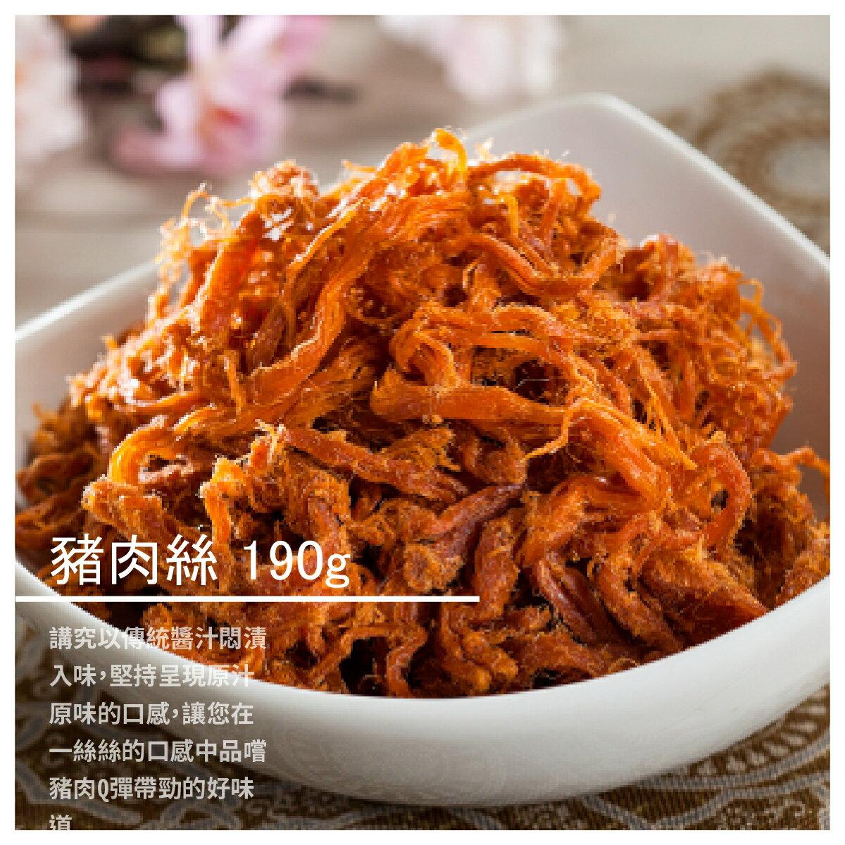 【黃金香肉乾】豬肉絲 190g