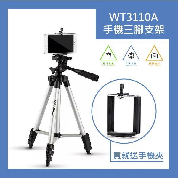 3110腳架 輕鋁合金材質 手機 相機 單眼 攝影機 支架 送手機夾+收納袋 外出旅遊好幫手 特價