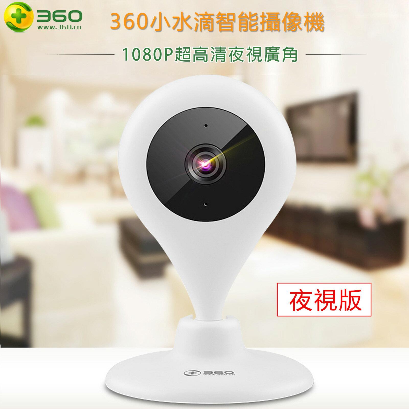【正品免運】360智能攝影機1080P夜視版監視器攝像機  監控 WiFi 錄影機 高清【O3187】☆雙兒網☆ 2
