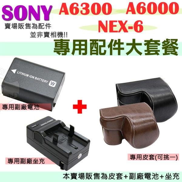【配件大套餐】 SONY A6300 A6000 NEX 6 NEX6 專用兩件式皮套 FW50 副廠電池 充電器 坐充 相機包 皮套
