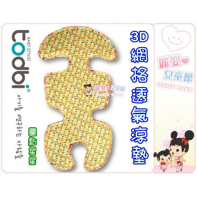 麗嬰兒童玩具館~韓國Todbi-3D網格透氣涼墊.推車 / 汽座兩用透氣墊(彩色方塊 / 灰格風車 / 圓點星星) 2