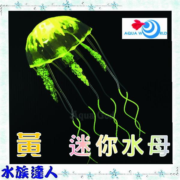 【水族達人】【造景裝飾】水世界AQUA WORLD《sea anemone 迷你水母 螢光黃 G-077-SS-Y》擺飾