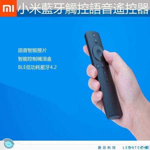 【領券再折】小米 藍芽觸控語音遙控器 - 限時優惠好康折扣