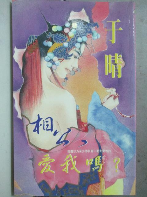 【書寶二手書T2/言情小說_HAT】相公,愛我嗎?_于晴