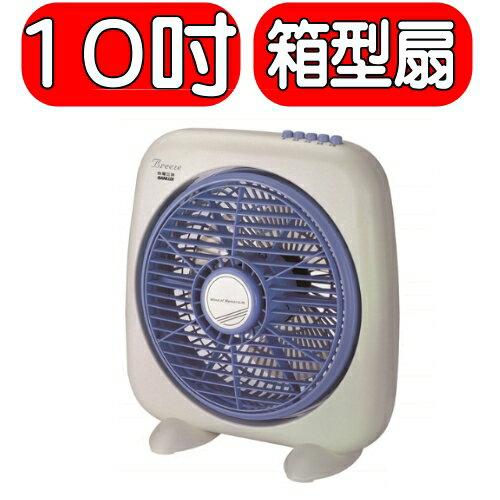 可議價★回饋15%樂天現金點數★SANLUX台灣三洋【SBF-1000A】10吋按鍵式箱扇