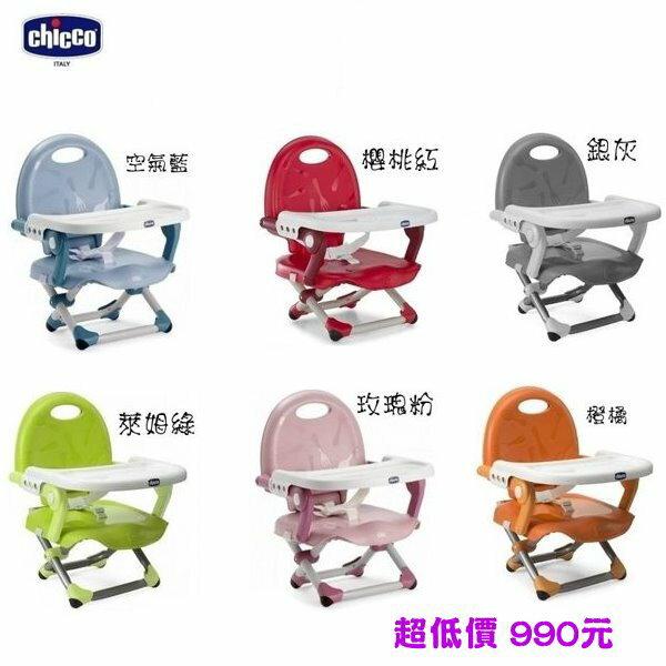 *美馨兒*義大利 Chicco-Pocket攜帶式輕巧餐椅座墊/嬰兒餐椅( 6色可挑) 990元