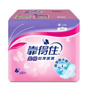靠得住 柔棉 超薄護翼 衛生棉 日用一般~較多 23cm (18片)