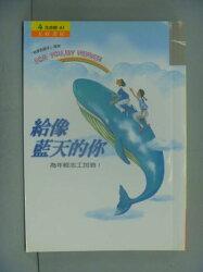 【書寶二手書T4/宗教_LFC】給像藍天的你-為年青志工加油_慈濟月刊