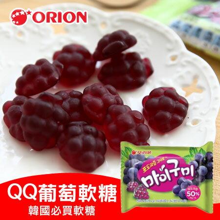 韓國 Orion 好麗友 QQ葡萄軟糖 66g 葡萄造型 QQ葡萄軟糖 軟糖 水果軟糖 人氣水果軟糖【N100290】