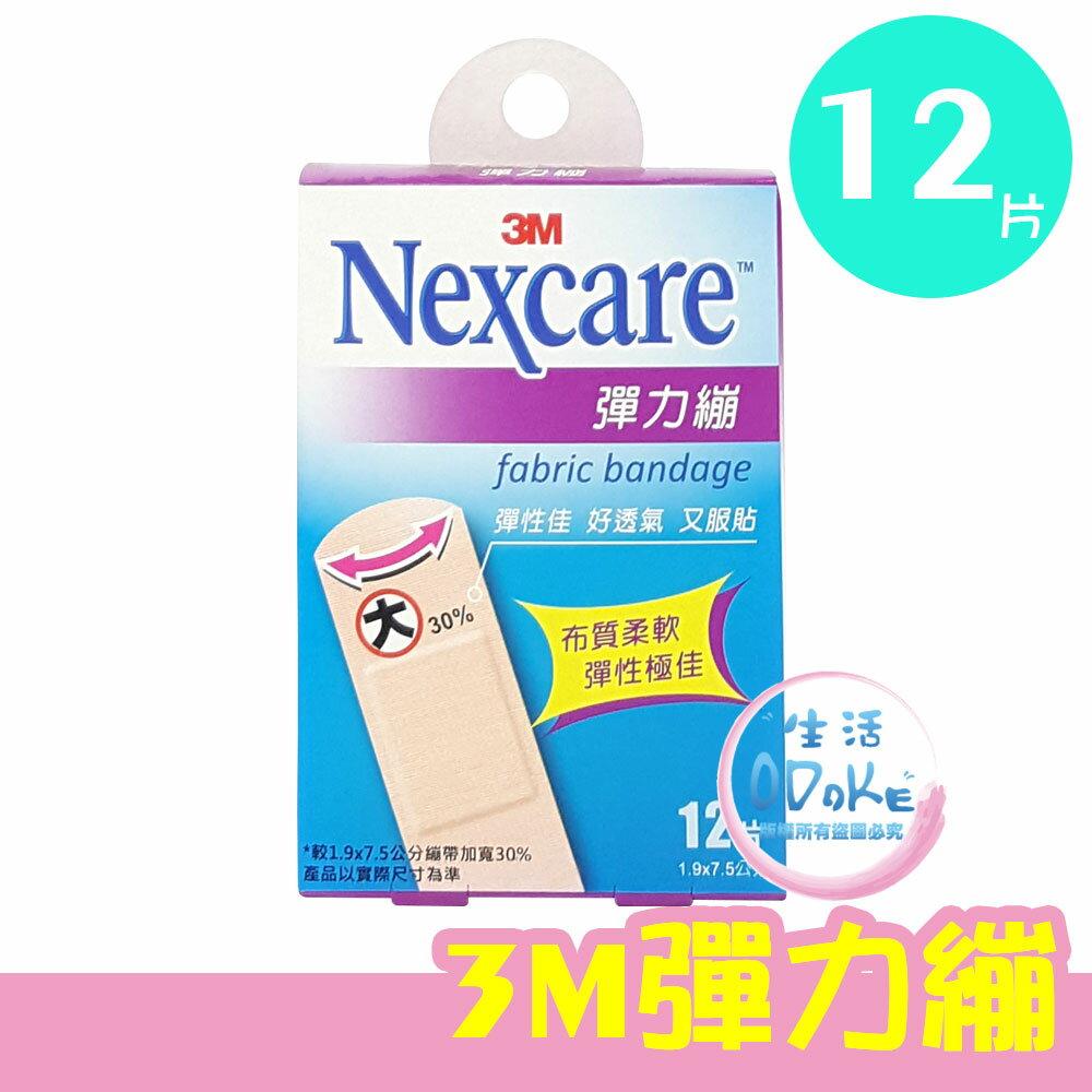 3M Nexcare 彈力繃 20片 (1.9 x 7.5公分) OK繃 彈性透氣 傷口護理 家庭必備【生活ODOKE】 2