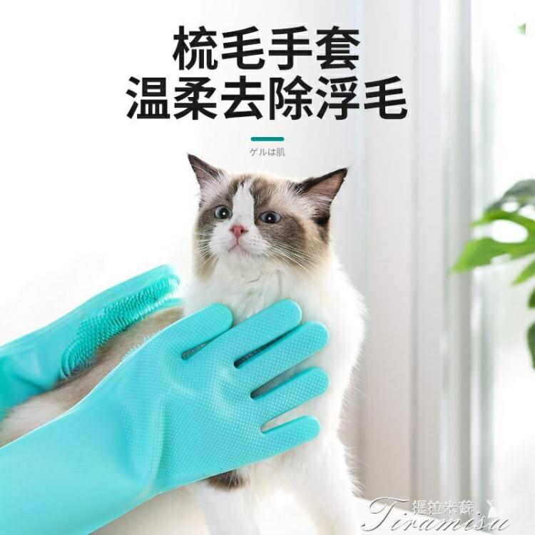 免運--防咬手套-狗狗洗澡神器手套帶刷子貓咪泰迪搓澡防抓防咬洗澡工具夯貨折扣 精品優選