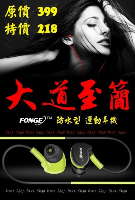 FONGE 高音質 運動耳機 重低音 耳機 手機 防水 iphone htc samsung 小米 sony LG (A006) DINISHOP