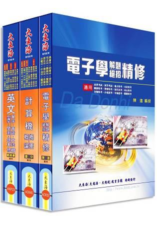 中華電信基層專員(工務第一、第二類)全科目套書