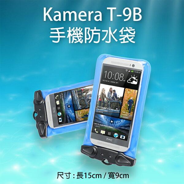 攝彩:攝彩@KameraT-9B手機防水袋(15cmx9cm)潛水游泳防塵防沙可水下10米保固一年